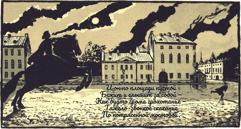Иллюстрация А. Бенуа