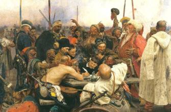 Козаки пишут письмо Турецкому Хану
