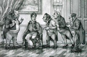 Хлестаков и чиновники